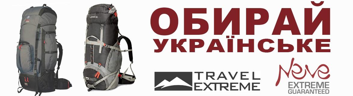 Туристические рюкзаки украинских производителей Neve та Travel Extreme