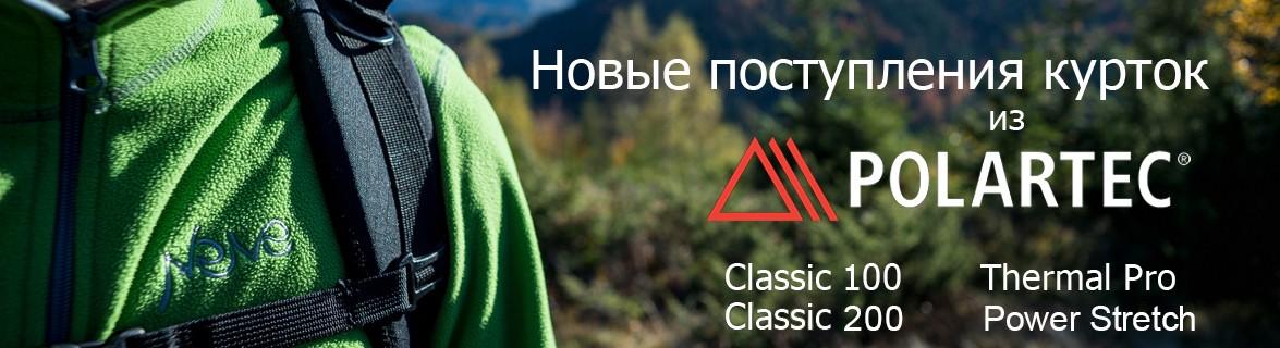 Куртки из Polartec новые поступления