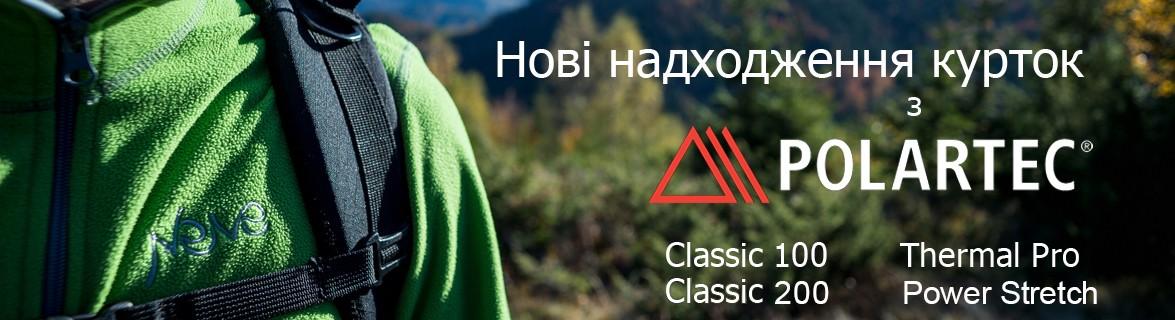 Куртки из Polartec нові надходження